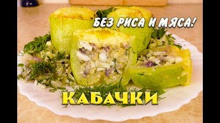 Похудела на 39 кг Лучший Рецепт Кабачки без Мяса и Риса при похудении Кабачки Ем и Худею