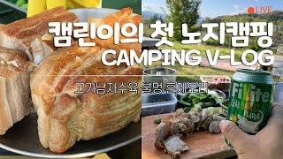 [캠핑브이로그] 캠린이의 노지캠핑 - 고기남자 수육, …