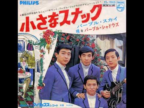 パープル・シャドウズPurple Shadows/小さなスナックChiisana Snack  (1968年)