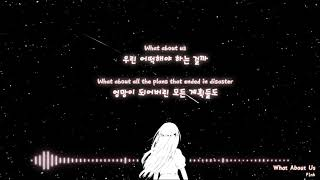[한글자막] P!nk - What About Us