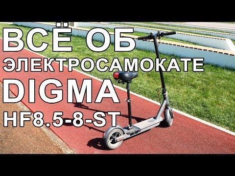 Вся правда об электросамокате Digma HF8.5-8-ST