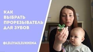 Обзор прорезывателей для зубов | Мама Лиля