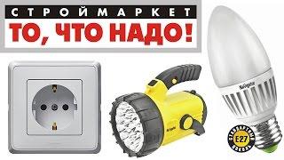 электротовары в твери - Широкий выбор! - электротовары в твери(, 2015-02-22T02:38:32.000Z)