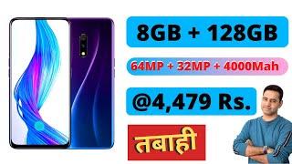 Best Mobile Under 5000 Krypton X2 ? 8GB Ram 64 MP Camera Snapdragon 730G | Dhokha Na Khaio
