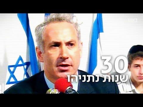 """""""פחד לצד תקווה, יהודי לעומת ישראלי"""": כך עלה נתניהו לשלטון"""