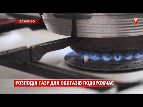 Телеканал ВІТА: За газ заплатимо більше