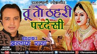 Toon To Thahari Pardesi   Altaf Raja   Rajasthani Lokgeete   JUKEBOX   Latest Rajasthani Songs 2018