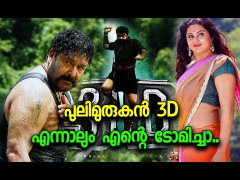 Pulimurugan 3D Full Movie Malayalam Review...