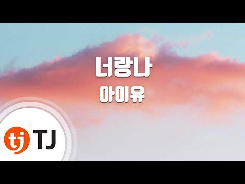 [TJ노래방] 너랑나 - 아이유 (You&I - IU) / TJ Karaoke