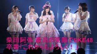 本日8月31日、柴田阿弥の卒業公演としてチームE「手をつなぎながら」公...