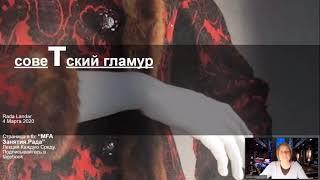 Советский гламур / Soviet Glamour