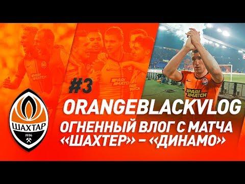 Огненный влог с матча Шахтер – Динамо | #OrangeBlackVlog #3