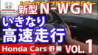 ホンダ新型N-WGN紹介 ホンダカーズ野崎の試乗車でいきなり高速道路走行 Vol.1