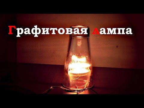 Графитовая лампа своими руками (M.H. # 108)