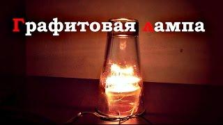 Графитовая лампа своими руками (M.H. # 108)(В этом видео я расскажу вас как своими руками сделать небольшую графитовую лампу из стержня обычного каран..., 2015-10-23T08:47:31.000Z)