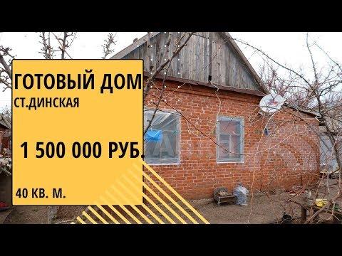 Купить дом в ст.Динской, Краснодарского края. Продается Дом 35 м2.