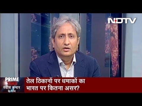Prime Time With Ravish Kumar | सऊदी अरब के तेल ठिकाने पर हमला, भारत  को कितना बड़ा झटका?