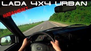 видео ЛАДА 4х4 URBAN