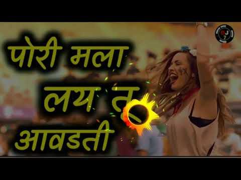 Pori Mala Lay Tu Avdati Dj Aradhi MIX Dj Akash DJ Devensh 2K18   Vaibhav'sCreations  🔥