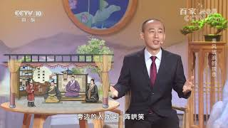 [百家故事]乘风破浪的宗悫  课本中国 - YouTube