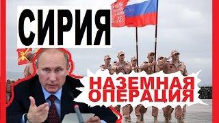 Будет ли российская пехота в Сирии? 60 секунд