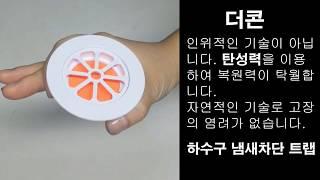 [더콘]하수구냄새차단트랩 /하수구/배수구/화장실/욕실/…