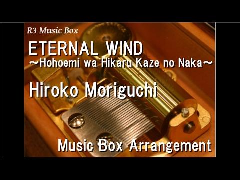 ETERNAL WIND ~Hohoemi wa Hikaru Kaze no Naka~/Hiroko Moriguchi [Music Box] (Mobile Suit Gundam F91)