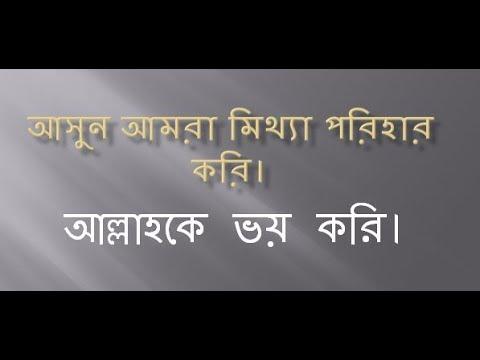 একটি শিক্ষামূলক ভিডিও । ekti shikkha mulok post by bijoy Ullash