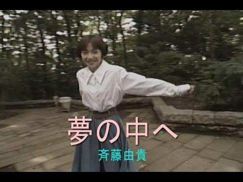 夢の中へ (カラオケ) 斉藤由貴...