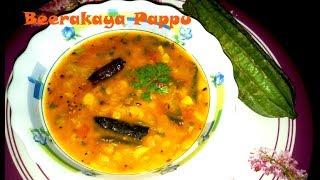 Beerakaya pappu | Ridgegourd Dal  recipe in Telugu | బీరకాయ పప్పు