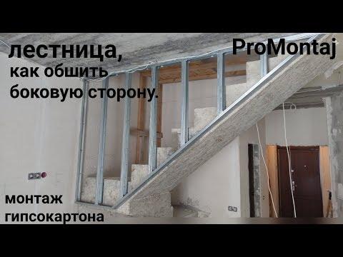 Как закрыть лестницу на второй этаж