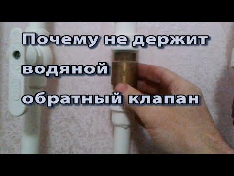 Почему не держит водяной обратный клапан