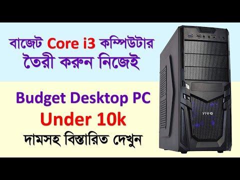 বাজেটের মধ্যে Core i3 ডেস্কটপ নিজ হাতে তৈরী করুন | Budget Core i3 Desktop computer | Gadget Insider