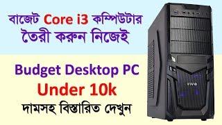 বাজেটের মধ্যে Core i3 ডেস্কটপ নিজ হাতে তৈরী করুন   Budget Core i3 Desktop computer   Gadget Insider