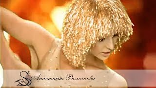 Анастасия Волочкова - Шутка | Премьера клипа 2013