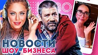 Бузова рассталась с Давой. У Началовой родился сын / Новости шоу-бизнеса