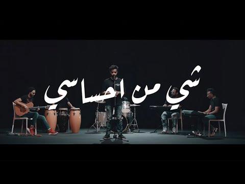 عبد العزيز الويس - شي من احساسي ( حصريا ) | 2020