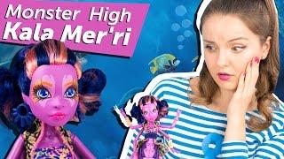 Kala Mer`ri Great Scarrier Reef (Кала Мерри Большой Скарьерный Риф) Обзор и РаспаковкаReview DHB49
