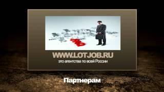 Вакансии работа в Москве, ищу работу, rabota job Москва(Сайт http://LotJob.ru/ самый легкий и быстрый поиск работы в Москве, вакансии в Санкт-Петербурге. В помощь для тех..., 2011-01-21T11:32:14.000Z)