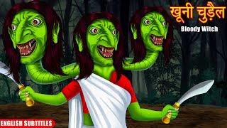 तीन सिर वाली चुड़ैल | Triple Headed Witch | Hindi Horror Story | Hindi Kahaniya | Chudail Ki Kahaniya
