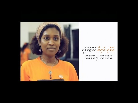 Mariyam Mohamed: No to Domestic Violence