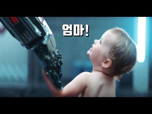 인류 멸망 후 태어난(?) 아기의 충격적 비밀