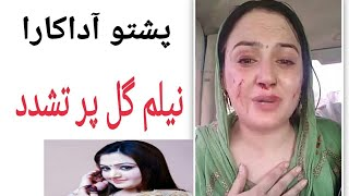 Video Pashto actress Neelam Gull key Per tashadod ||Pakistani #pashto actress Neelam Gull 2018 download MP3, 3GP, MP4, WEBM, AVI, FLV Agustus 2018