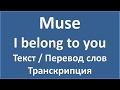 Muse I Belong To You текст перевод и транскрипция слов mp3