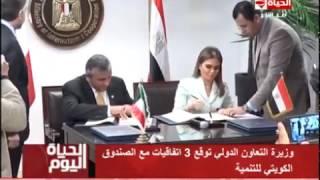 الحياة اليوم - وزيرة التعاون الدولي توقع 3 اتفاقيات مع الصندوق الكويتي للتنمية