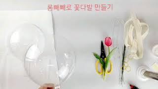 행복한꽃날  터지지않는꽃풍선  플라워케이스 꽃다발 포장…