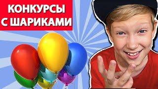 Конкурсы с шарами. Легкие конкурсы с воздушными шариками. Конкурсы для детей. Конкурсы для взрослых.