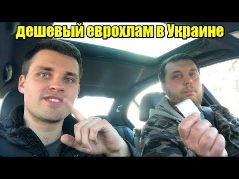 Стоит ли покупать авто из Литвы в Украине? + поездка в Мариамполе