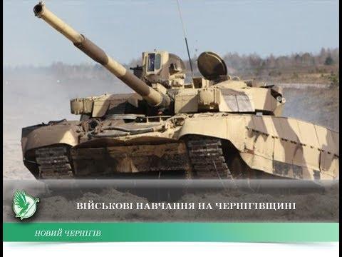 Телеканал Новий Чернігів: Військові навчання на Чернігівщині | Телеканал Новий Чернігів