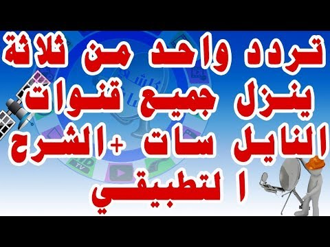 تردد قناة القيثارة Al Qiethara Tv على النايل سات Funnycattv